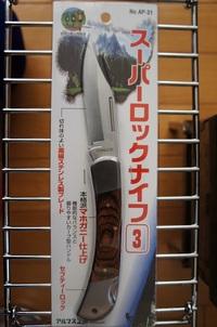ソロキャンプ道具パート6 スーパーロックナイフ