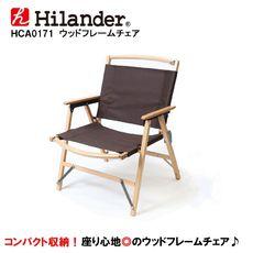ぬくもりがある木製フレーム:ハイランダー ウッドフレームチェア
