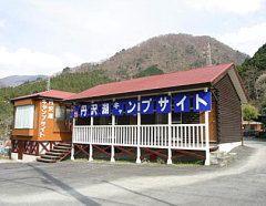 神奈川県 丹沢湖キャンプサイト の写真g65178
