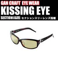 ガンクラフト(GAN CRAFT) Kissing eye