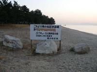 近江舞子南浜キャンプ場