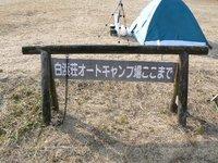 宝船温泉オートキャンプ場