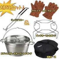 SOTO ステンレスダッチオーブン【お得な5点セット】