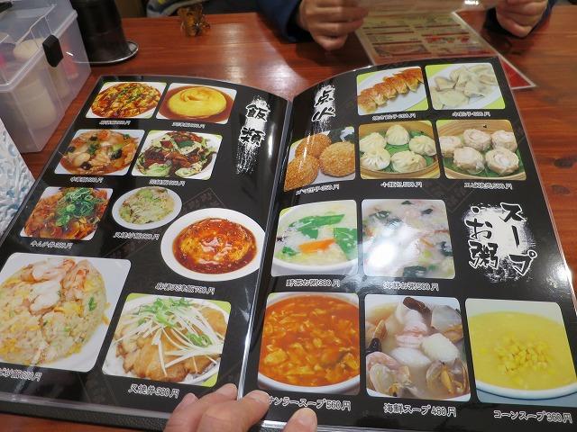 kazumi 台湾_kazumimaruⅡの釣日記:台湾料理