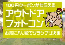 ナチュドンフォトコンテスト!中間発表第二弾!