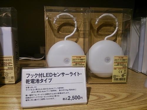 未使用品☆無印良品 LEDフックライト&LEDモバイルライト 定価¥4400