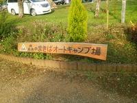 森のまきばオートキャンプ場(10月24日)Day1
