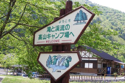 も~っとキャンプしたいな!!:滝と渓流の高山キャンプ場 ...