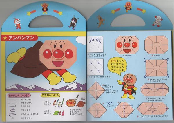 クリスマス 折り紙 折り紙 アンパンマン : wxi.naturum.ne.jp